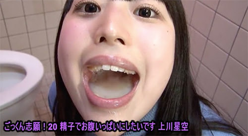 黒髪美少女が大量の精子を飲んでお腹を満たしザーメン体臭待ったなし。